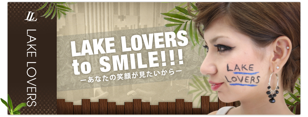 LAKE LOVERSto SMILE!!!あなたの笑顔が見たいから